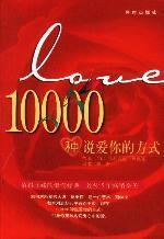 10,000 ways to say I...