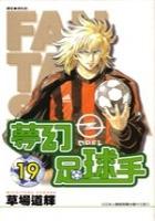 夢幻足球手(19)