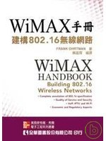 WiMax手冊