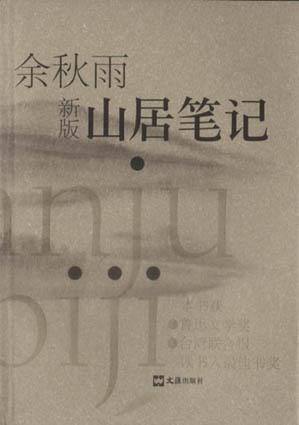 山居笔记(新版)