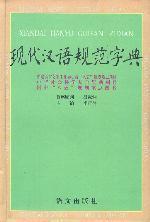 现代汉语规范�...