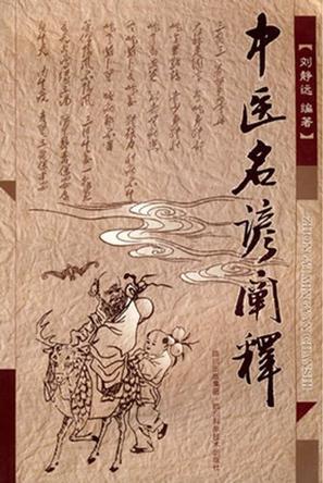 中医名谚阐释