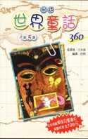 台語世界童話360(第五集)盒裝+2CD