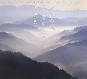 天界の道 吉野・大峯 山岳の霊場