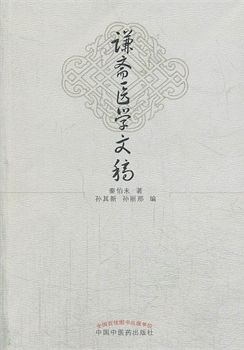 谦斋医学文稿