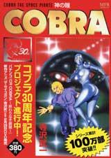 COBRA神の瞳