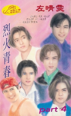 烈火青春 part 4