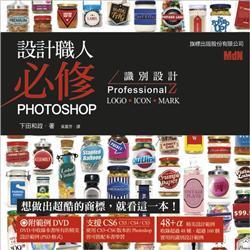 設計職人必修Photoshop: 識別設計