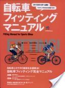 自転車フィッティングマニュアル