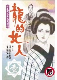 龍的女人 1