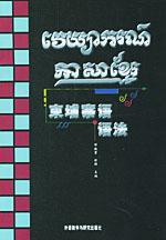 柬埔寨语语法