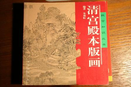清宫殿本版画