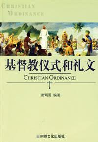 基督教儀式和禮文