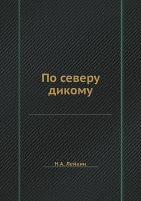 Po severu dikomu. Puteshestvie iz Peterburga v Arhangel'sk i obratno..pdf