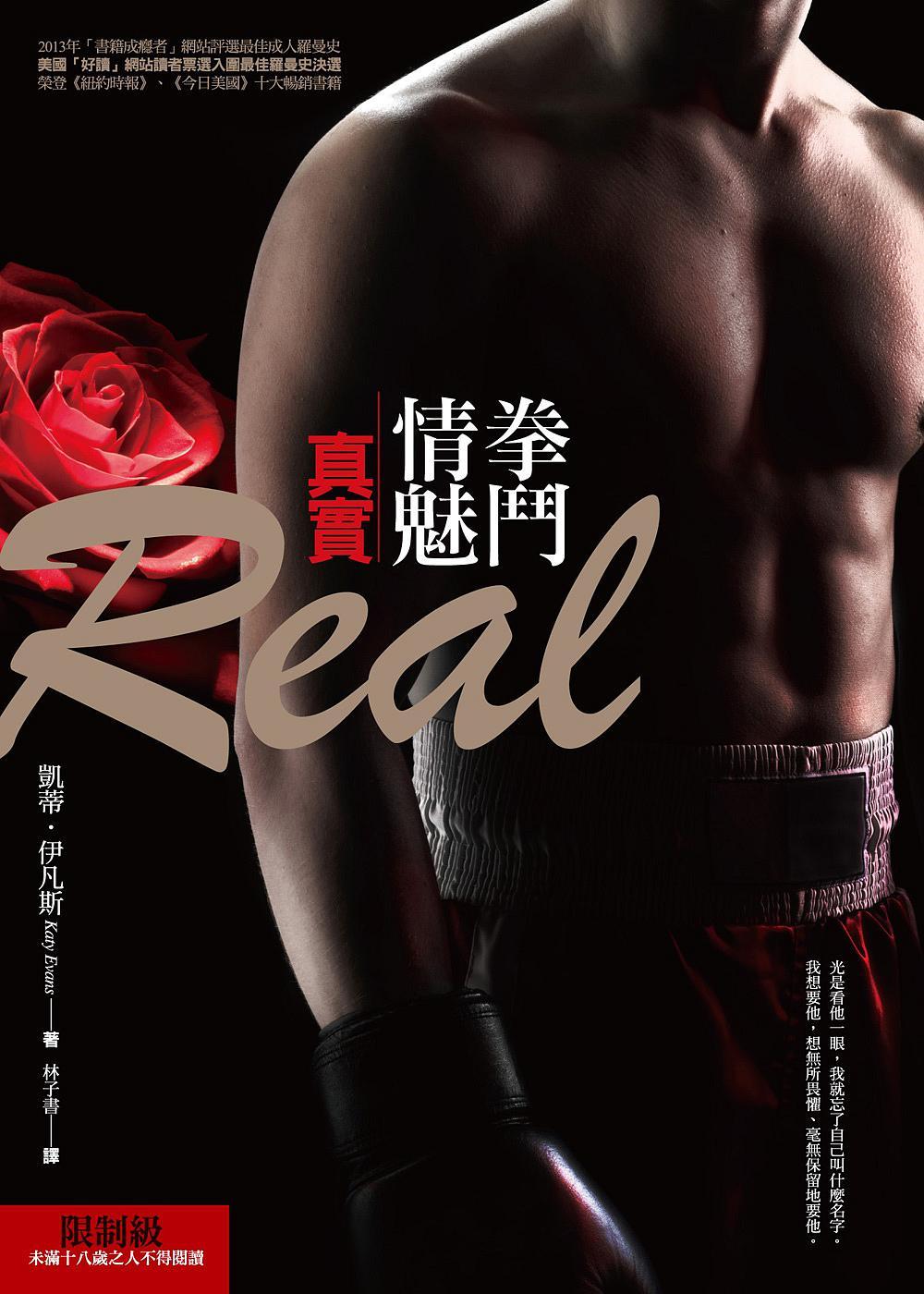 拳鬥情魅:真實 Real