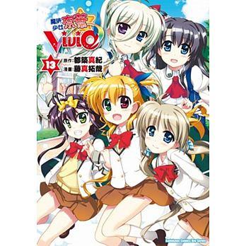 魔法少女奈葉 ViVid 13
