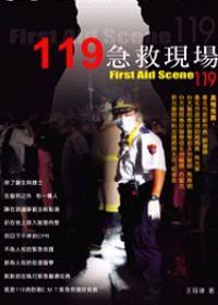119急救現場