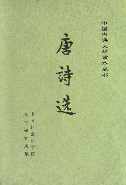 唐詩選 (上,下冊)