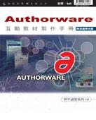Authorware互動教材製作手冊