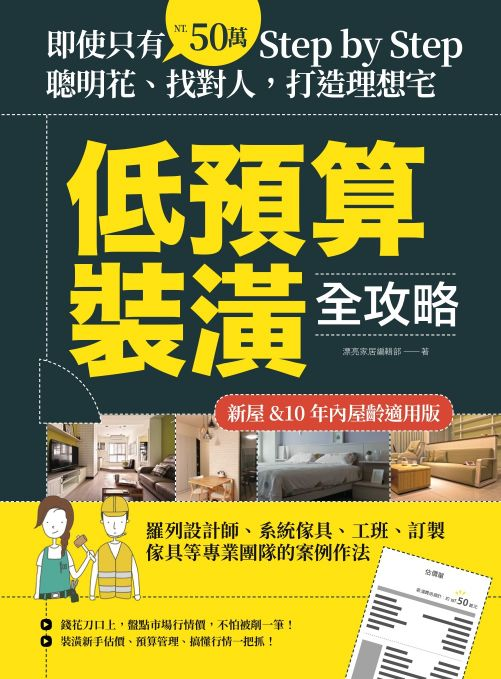 低預算裝潢全攻略【新屋&10年內屋齡適用版】