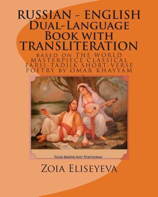 Dual-language Book With Transliteration