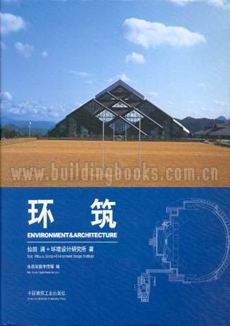 环筑/Environment and architecture