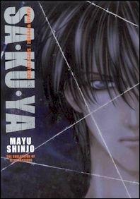 快感〓フレーズSUPER EDITION SA・KU・YA―Mayu Shinjo the collection of illustrations
