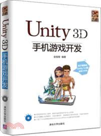 Unity3D手機遊戲開發