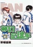 夢幻足球手(12)