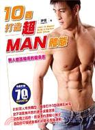 10週打造超MAN體態(附光碟)