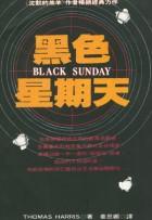 黑色星期天