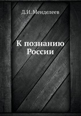 K poznaniyu Rossii