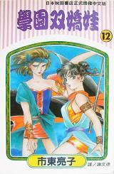 學園雙嬌娃 12