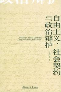 自由主义、社会契约与政治辩护