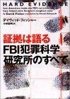 証拠は語る FBI犯罪科学研究所のすべて