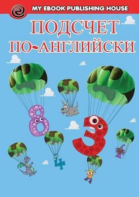 RUS-Подс&#