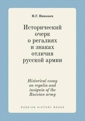 Historical Essay on Regalia and Insignia of the Russian Army