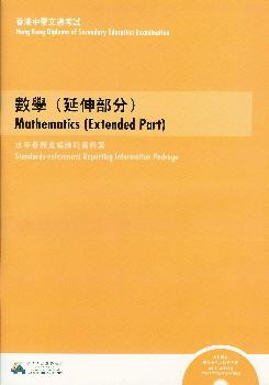 香港中學文憑考試數學科(延伸部分)水平參照成績匯報資料套 Standards-referenced Reporting Information Package for the HKDSE Mathematics (Extended Part) Examination