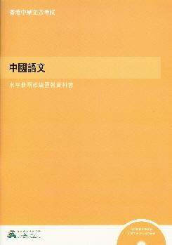 香港中學文憑考試中國語文科水平參照成績匯報資料套 Standards-referenced Reporting Information Package for the HKDSE Chinese Language Examination