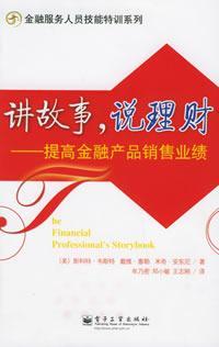 讲故事,说理财/提高金融产品销售业绩/金融服务人员技能特训系列/The Financial Professional's Storybook