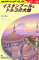 イスタンブールとトルコの大地