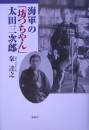 海軍の「坊つちやん」太田三次郎