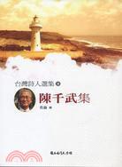 台灣詩人選集 8