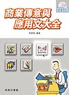 商業傳意與應用文大全(附CD-ROM)