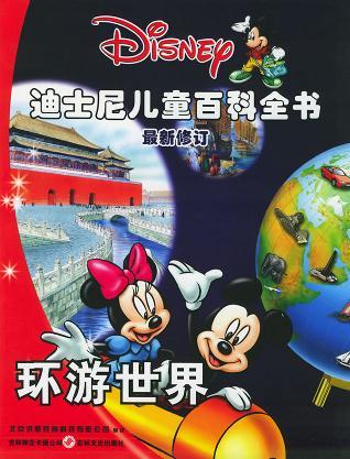 迪士尼儿童百科全书・最新修订标准版