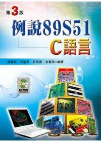 例說89S51