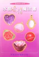 水晶愛情魔法書