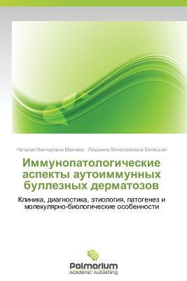 Immunopatologicheskie aspekty autoimmunnykh bulleznykh dermatozov