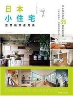 日本小住宅