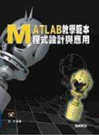 MATLAB程式設計與應用教學範本